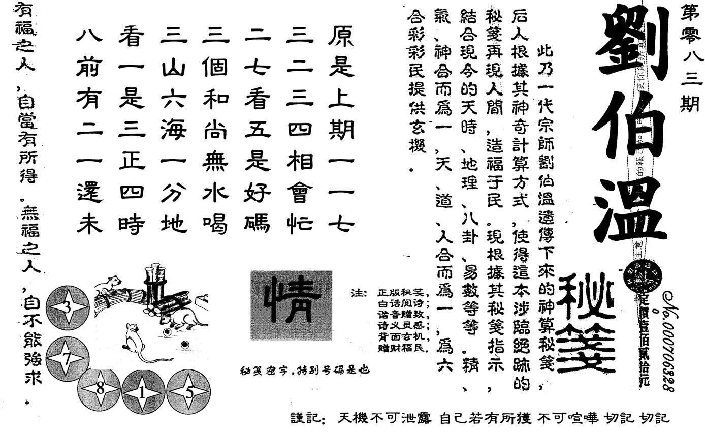 083期刘伯温(黑白)