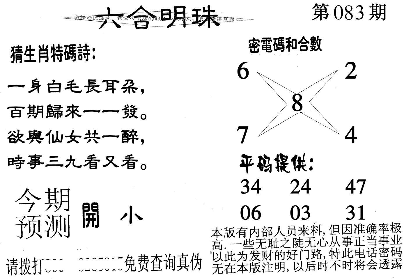 083期六合天书(黑白)