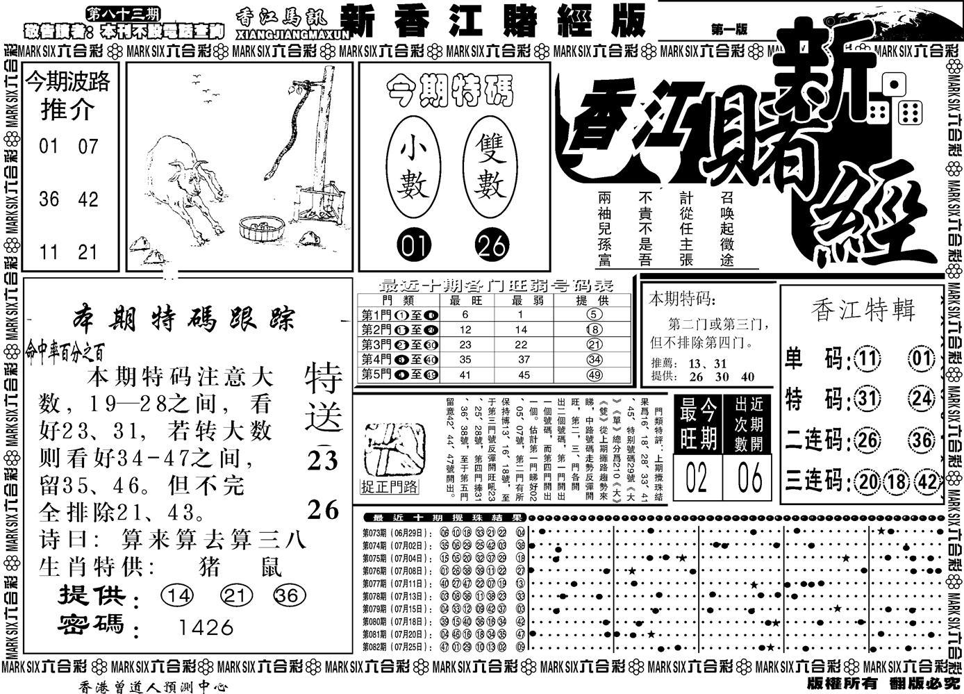 083期另版香江赌经A(黑白)