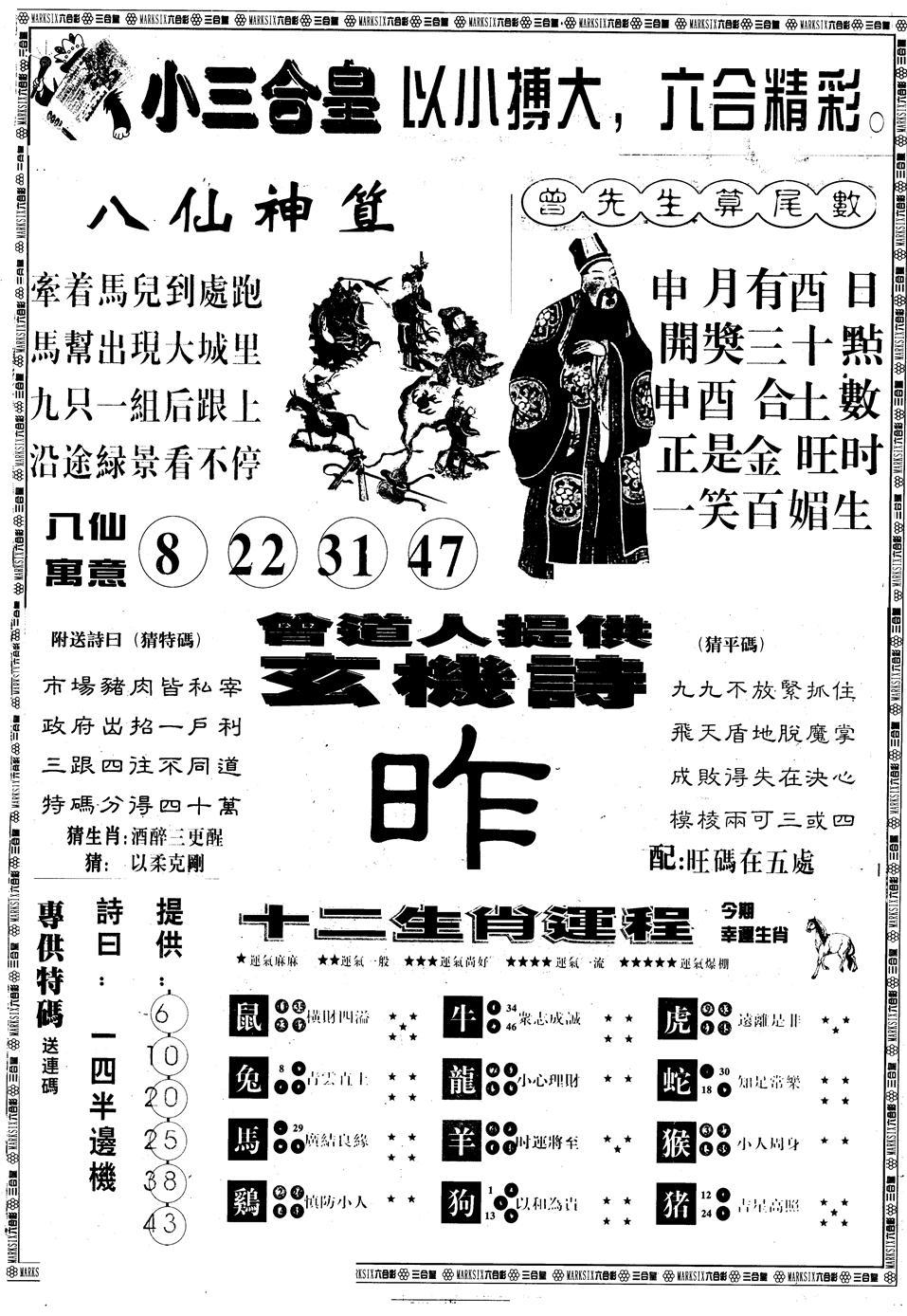 083期另版中版三合皇B(黑白)