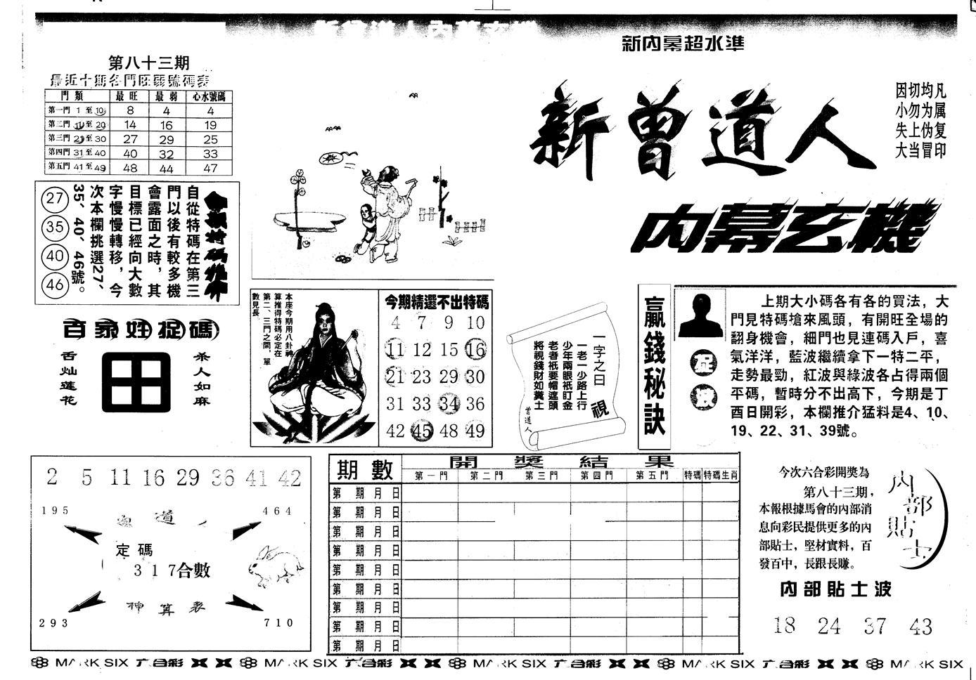083期另版新内幕A(黑白)