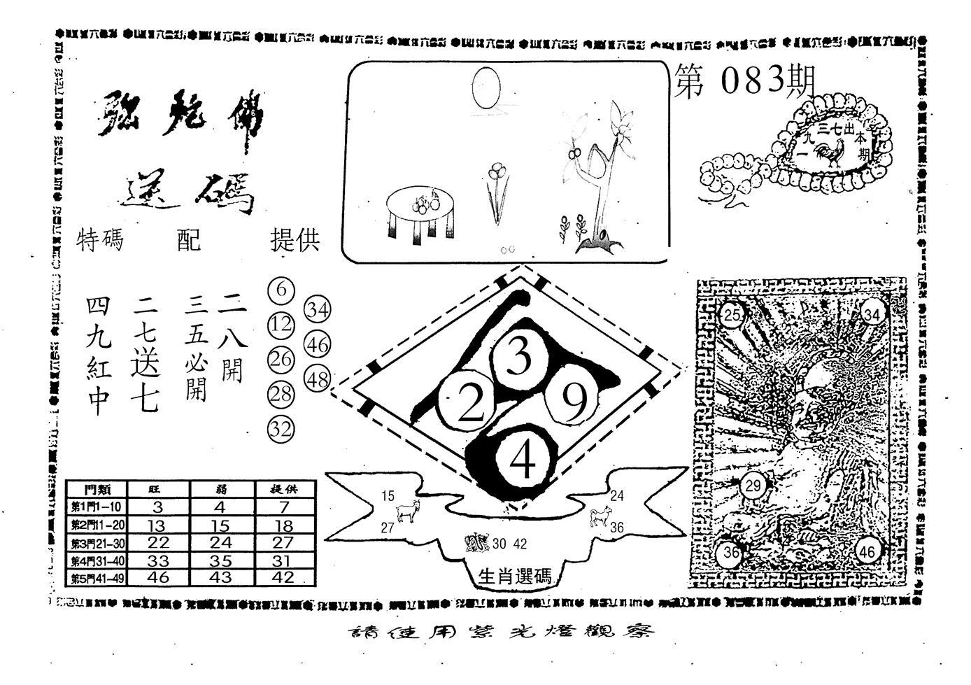 083期老弥驼(黑白)