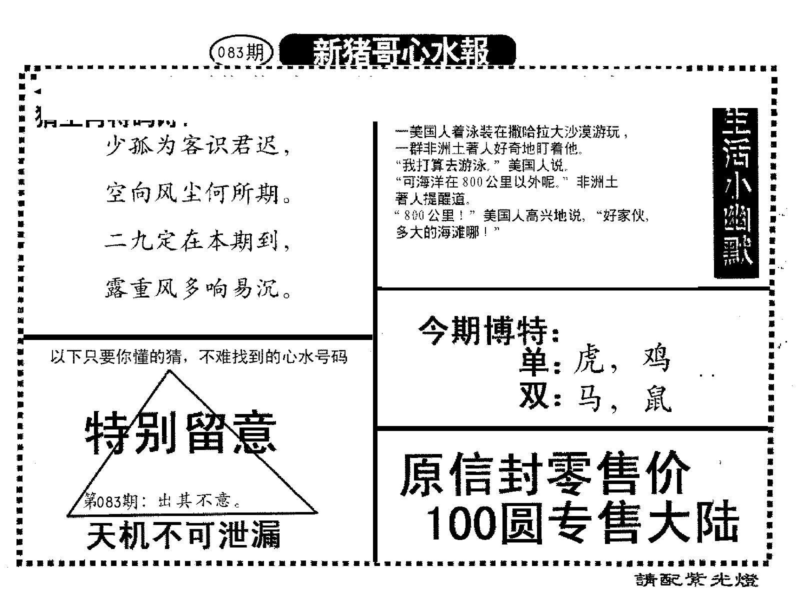 083期新猪哥心水(黑白)
