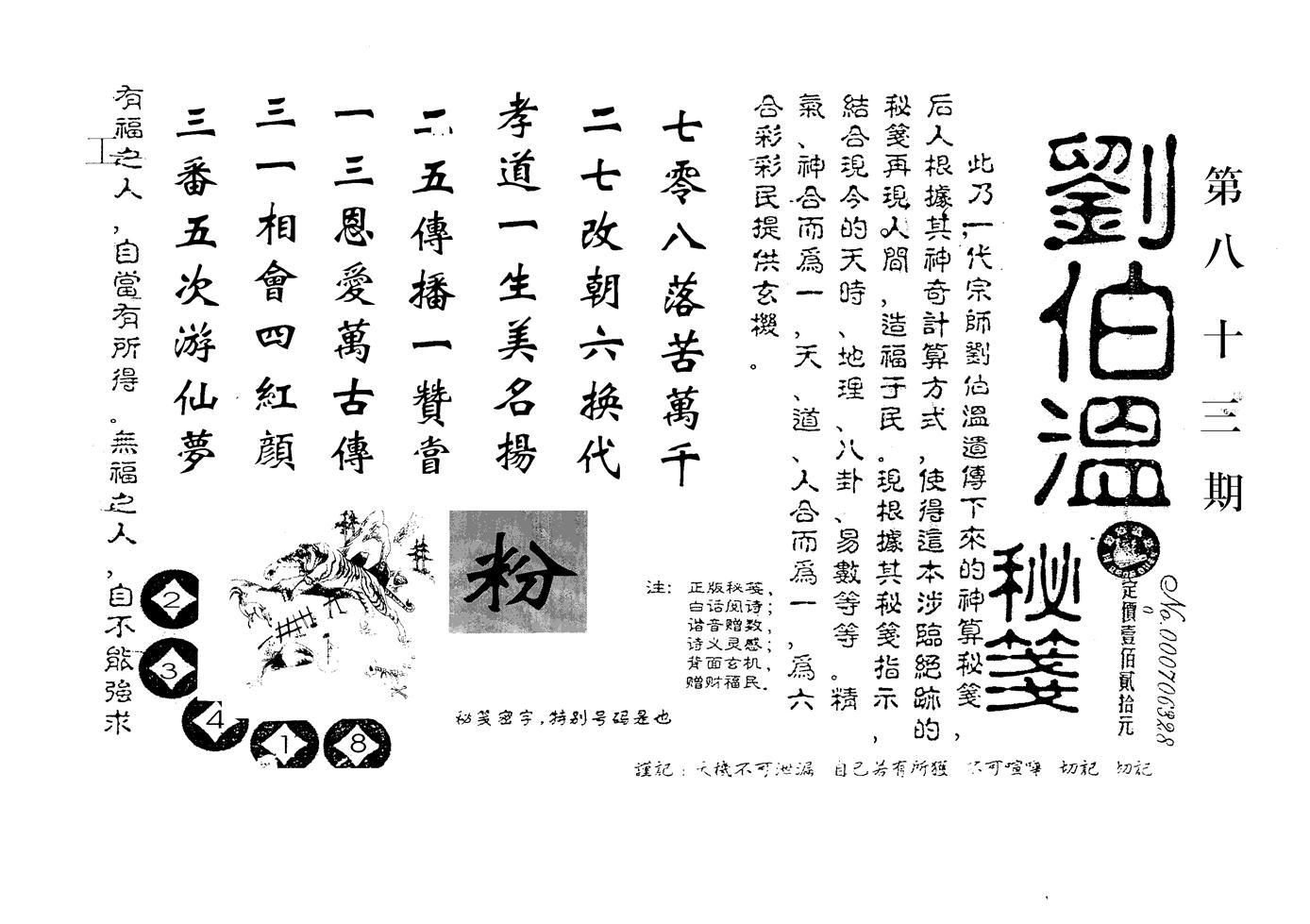 083期老版刘伯温(黑白)