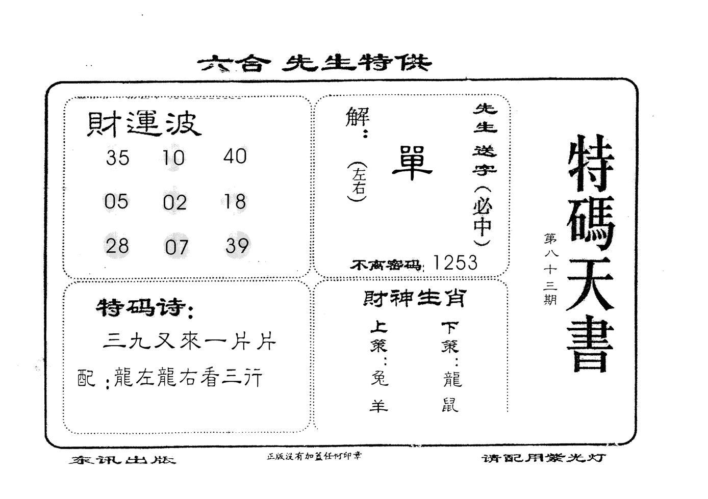 083期老版特码天书(黑白)