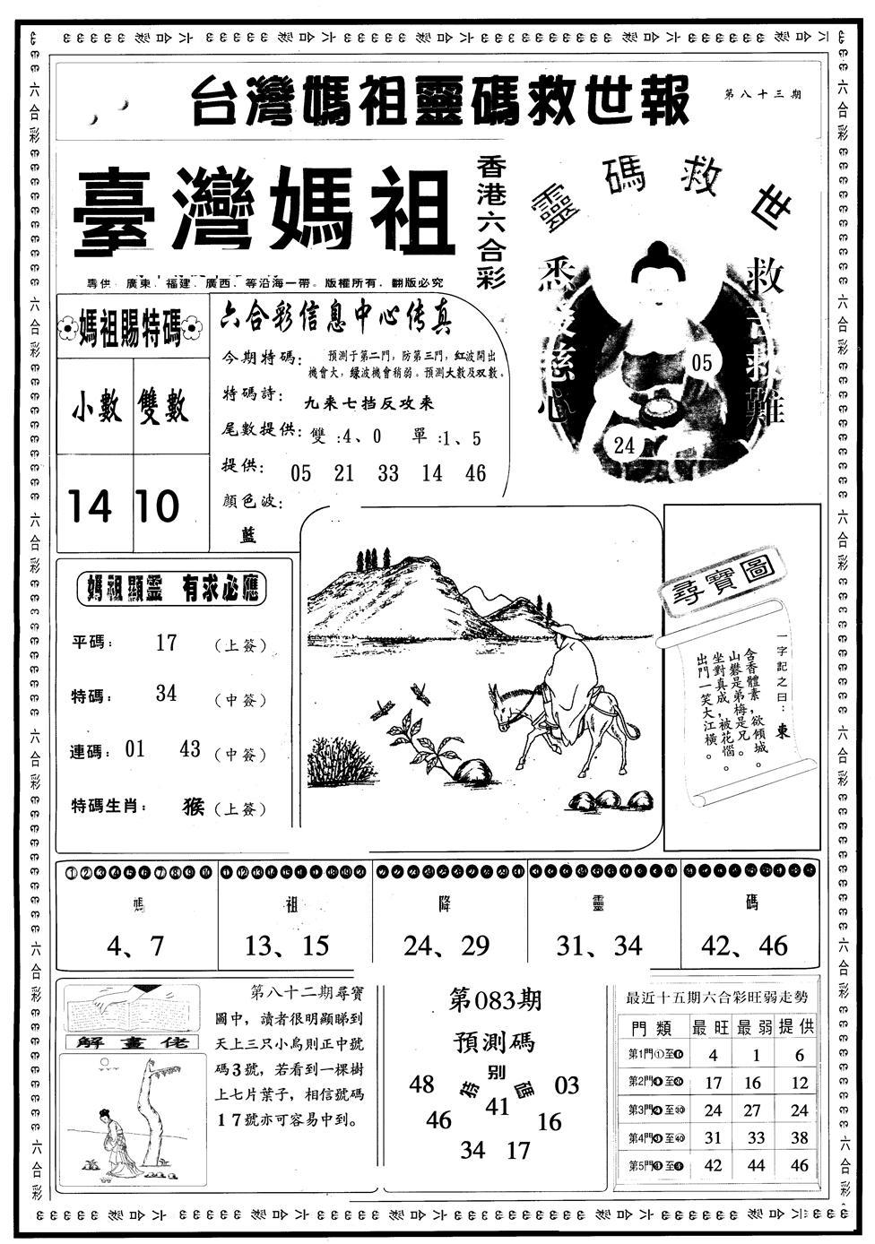 083期另版台湾妈祖灵码A(黑白)