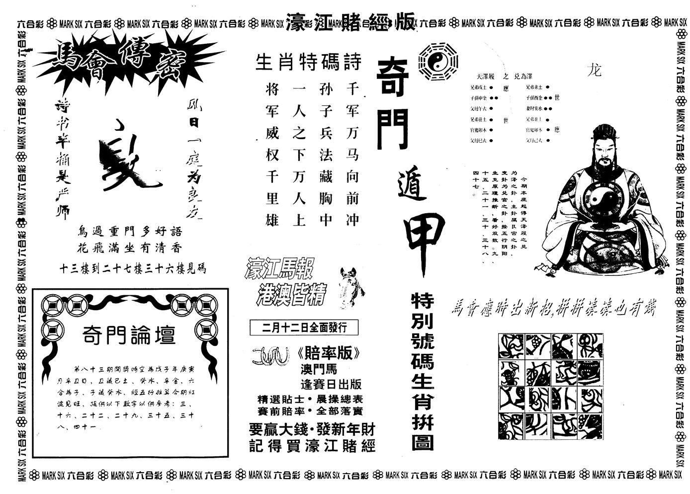 083期另版濠江赌经B(黑白)