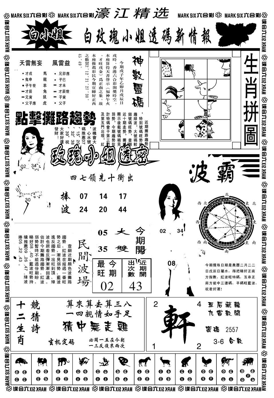 083期另濠江精选B(黑白)