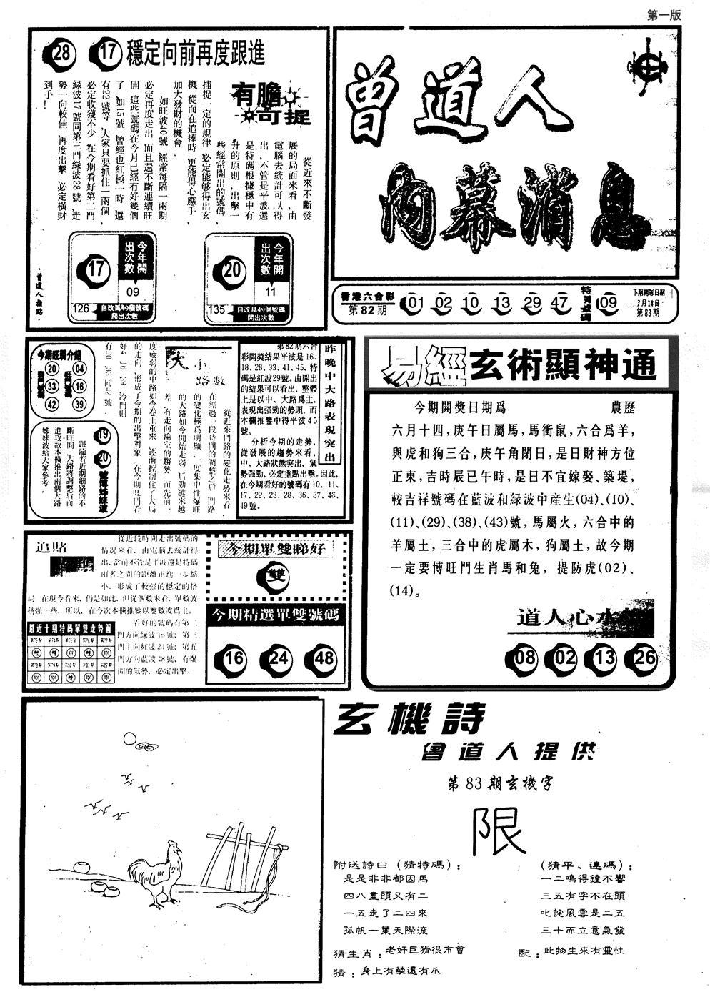 083期另内幕消息A(黑白)