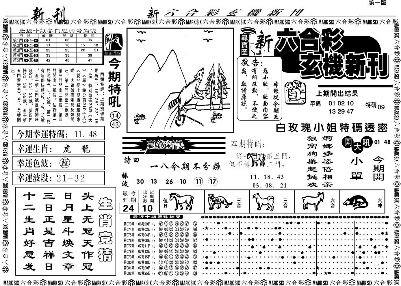 083期另版玄机新刊A(黑白)