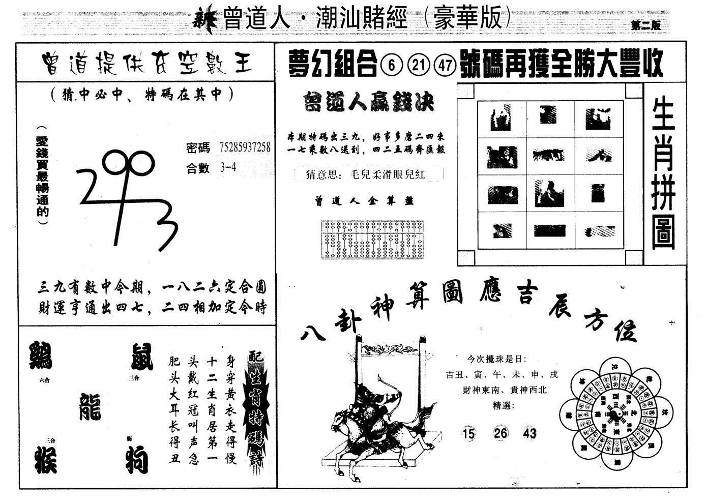083期另潮汕赌经濠华版B(黑白)