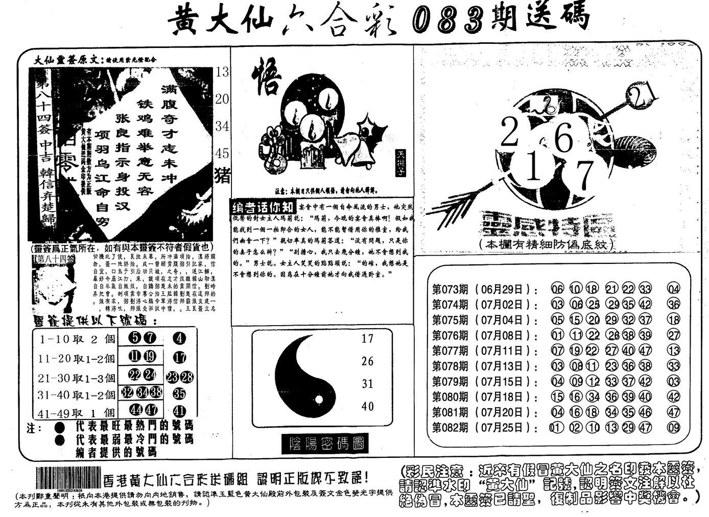 083期另版射箭图(黑白)
