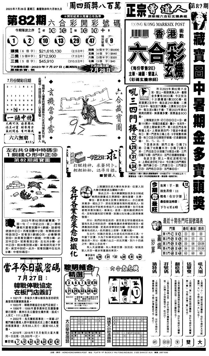 083期新报跑狗1(黑白)