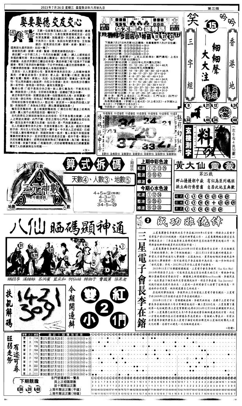 083期新报跑狗3(黑白)