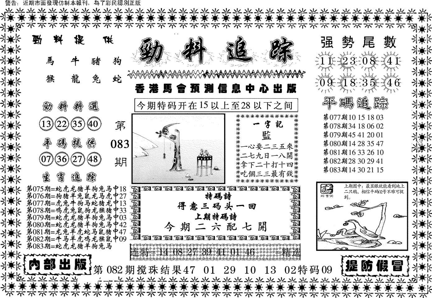 083期劲料追踪(黑白)