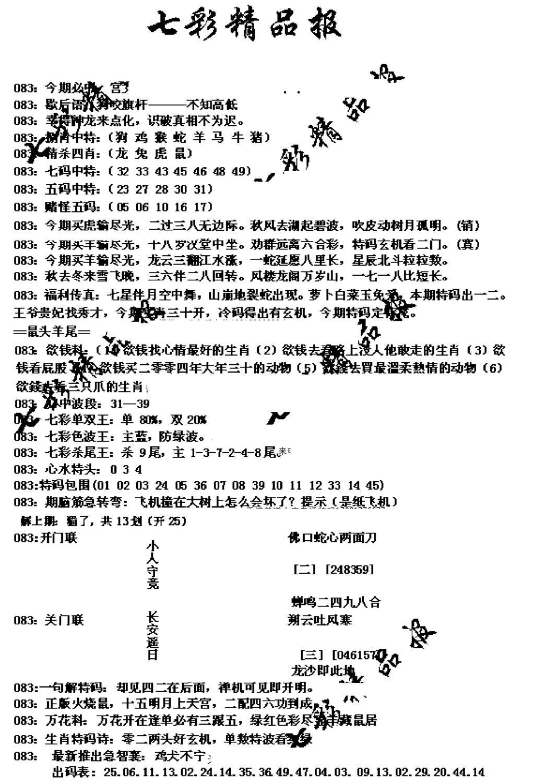 083期七彩精品报(黑白)