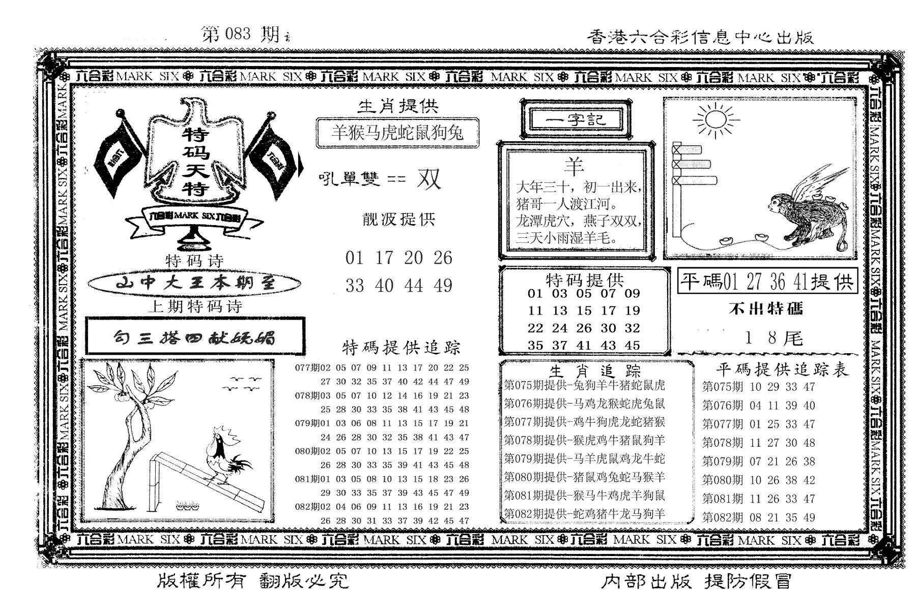 083期特码天将(黑白)