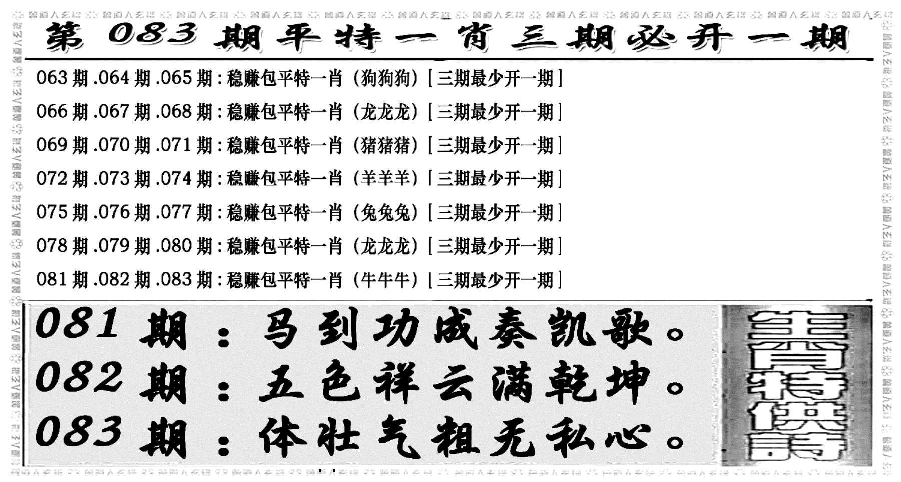 083期玄机特码(黑白)