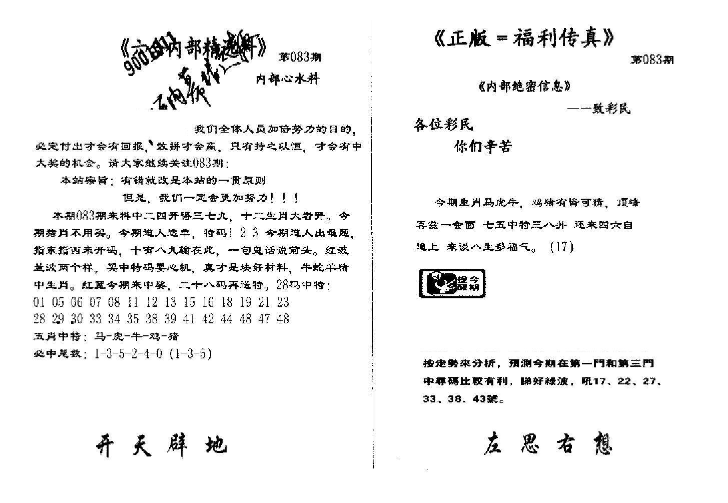 083期独家正版福利传真A(黑白)