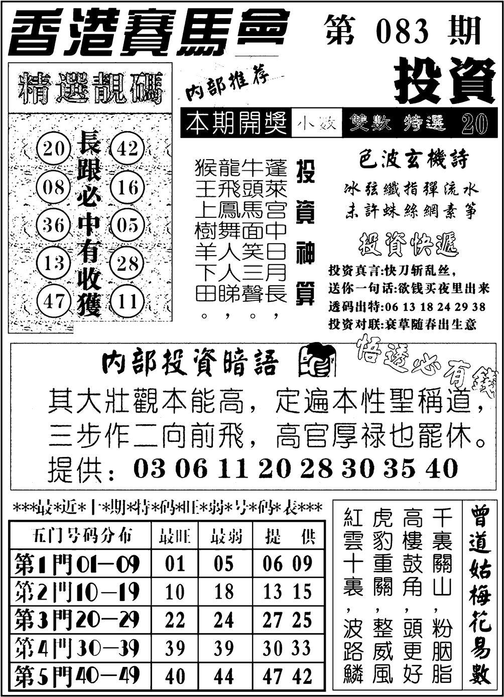 083期九龙投资(黑白)