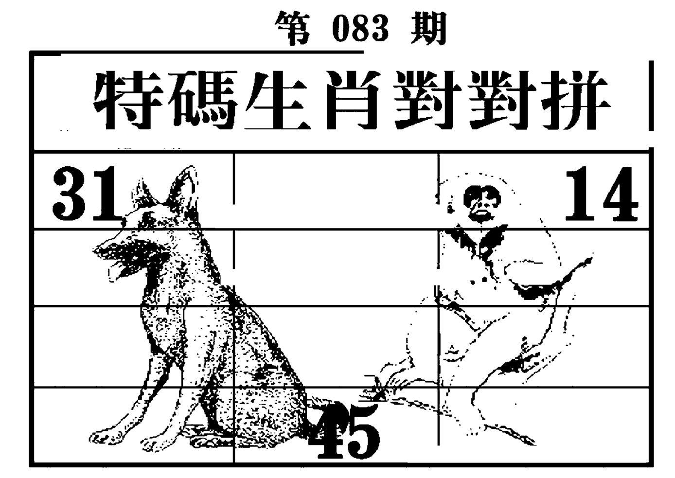 083期特码生肖对对拼(黑白)