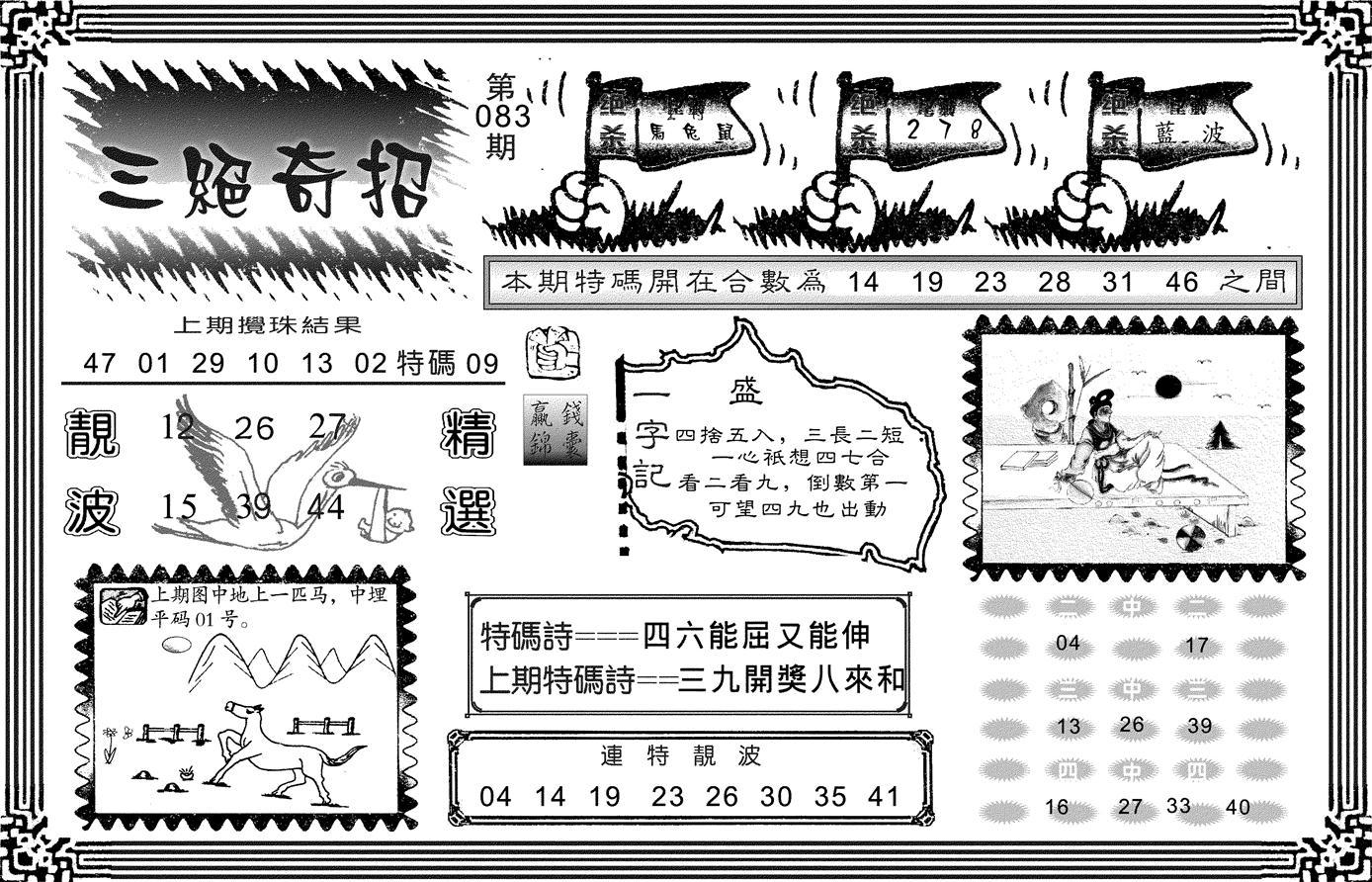 083期三绝奇招(黑白)