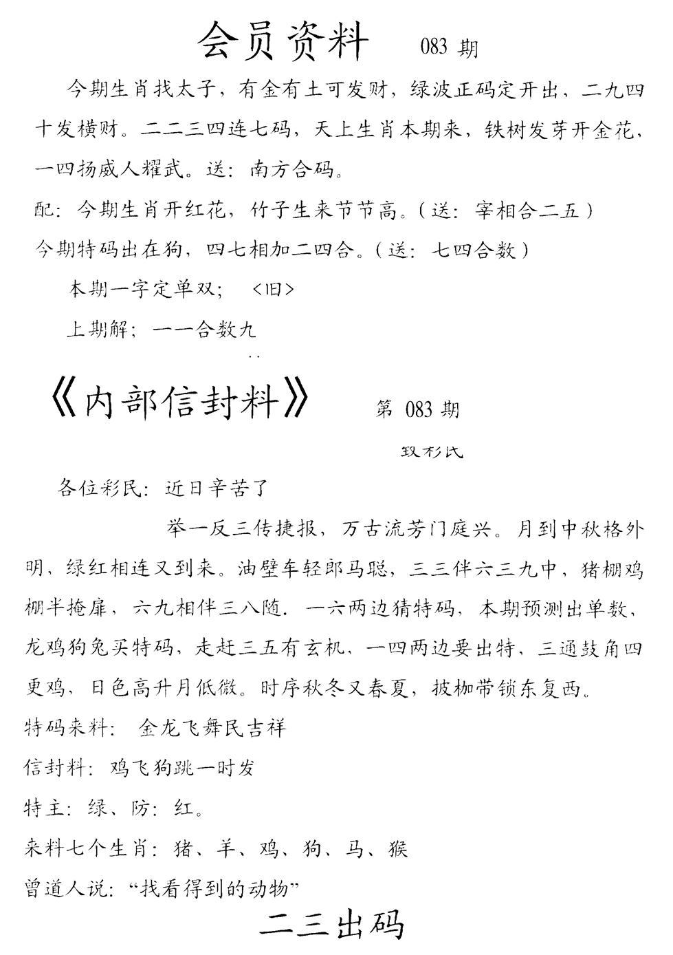 083期彩民信封料(早图)(黑白)