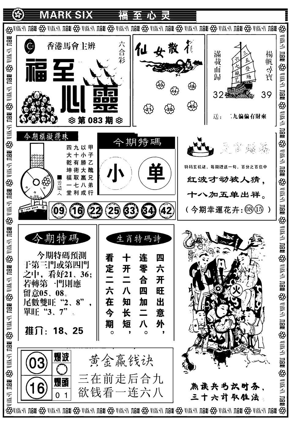 083期天津报(黑白)