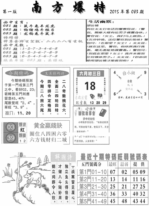 083期南方爆特A(黑白)