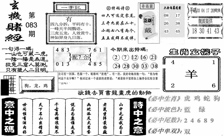 083期玄机赌经(黑白)