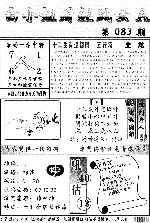 083期白小姐财经风云A(黑白)