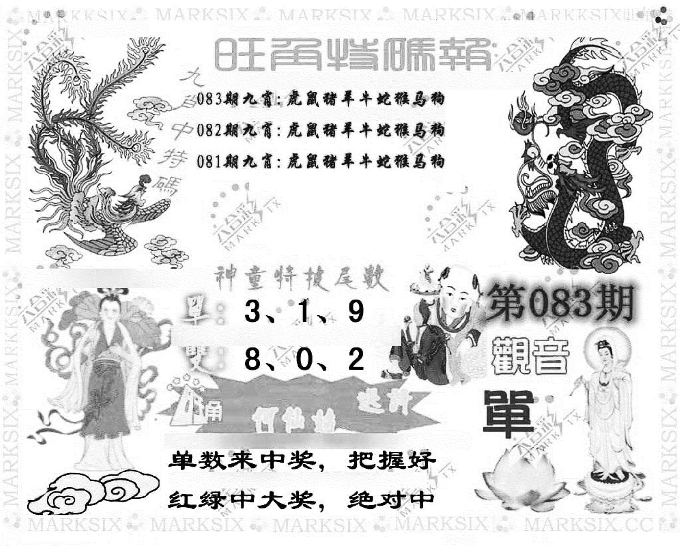 083期旺角特码报(彩)(黑白)