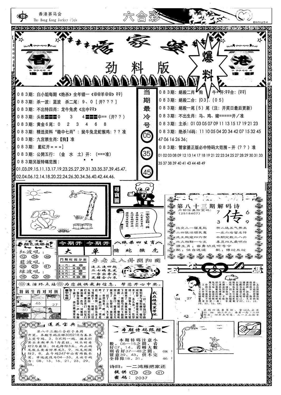 083期管家婆劲料版(新)(黑白)