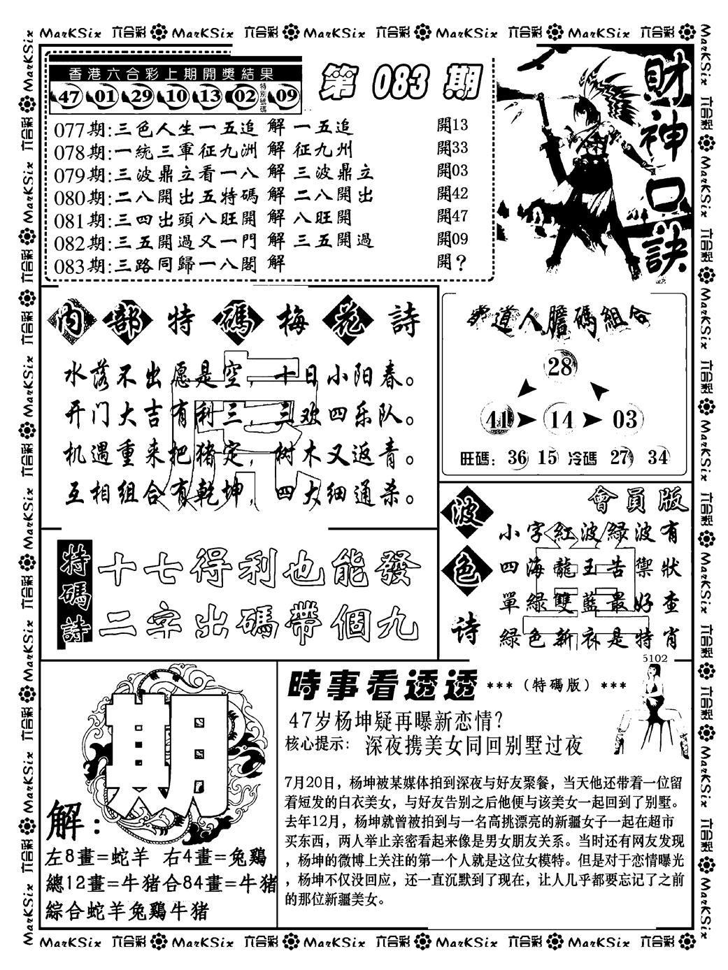 083期财神码报(黑白)