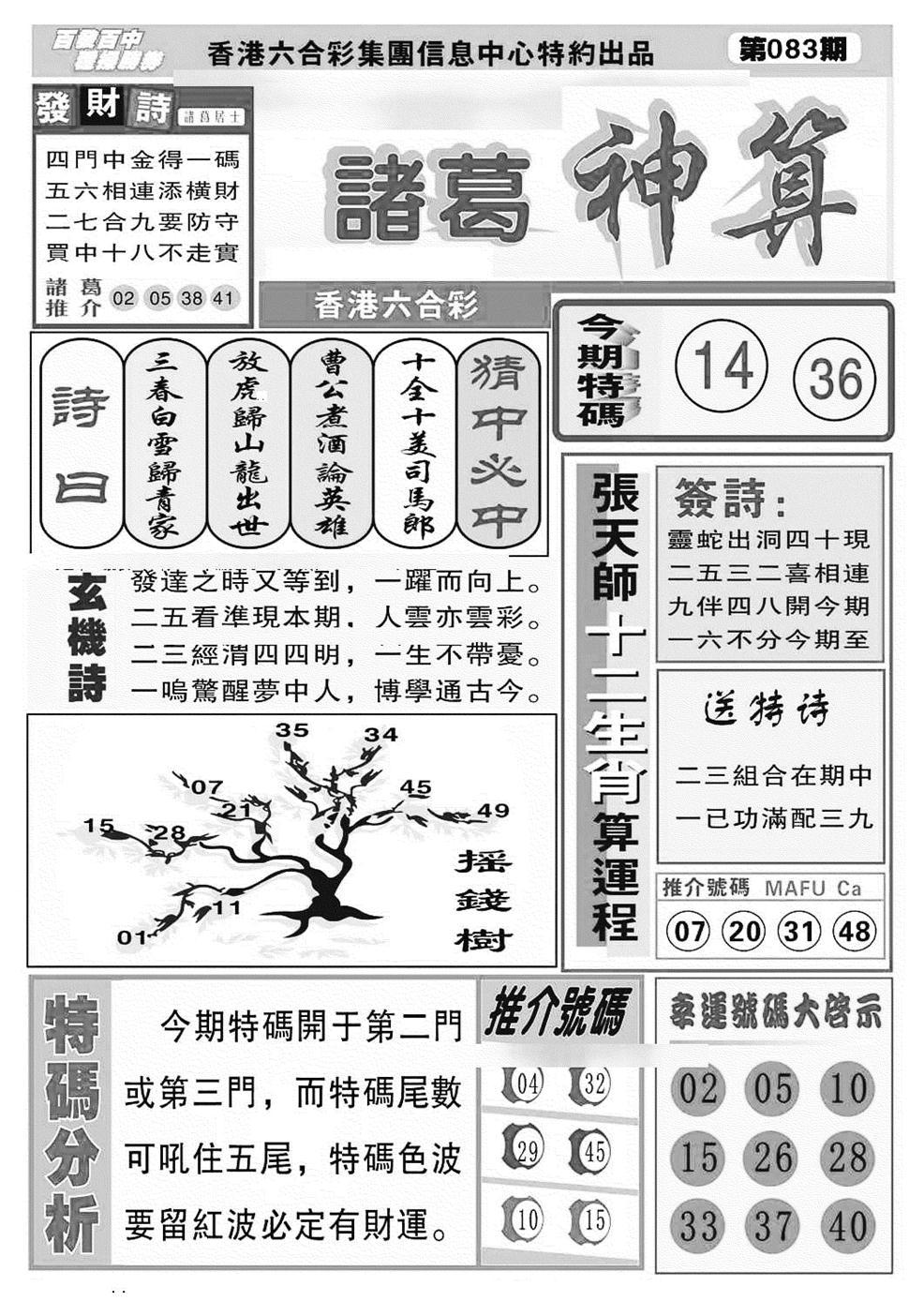 083期诸葛神算(黑白)
