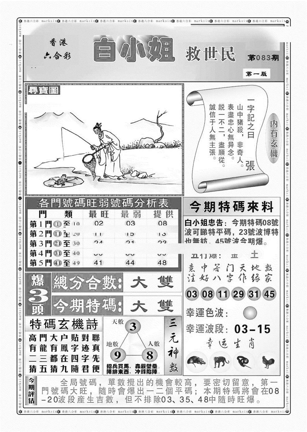 083期白小姐救世民A(黑白)