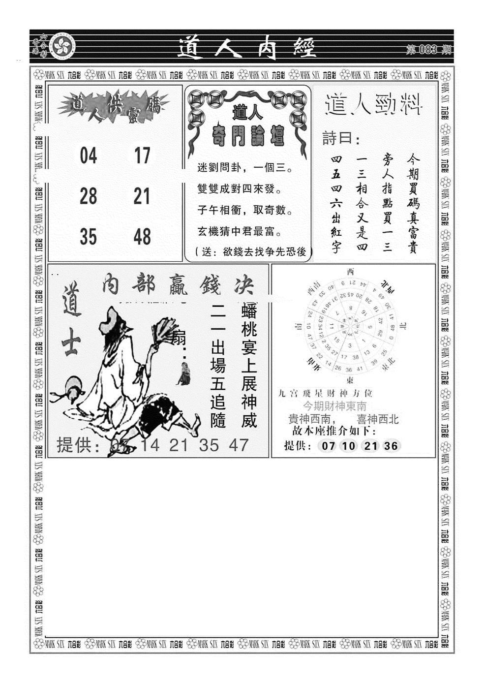 083期道人内经(黑白)