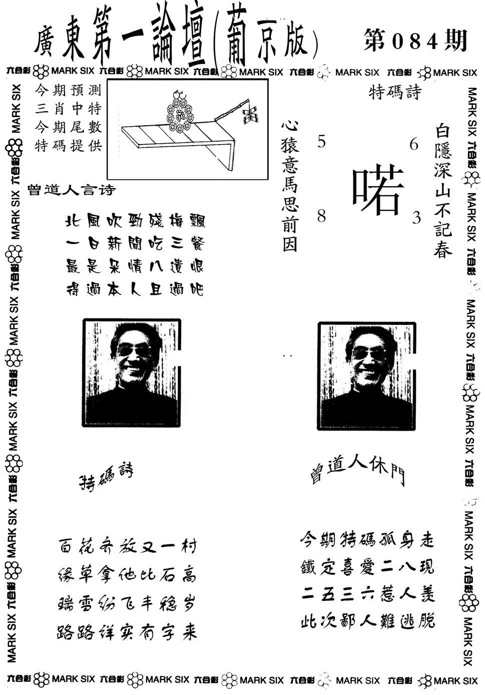 084期广东第一论坛(黑白)