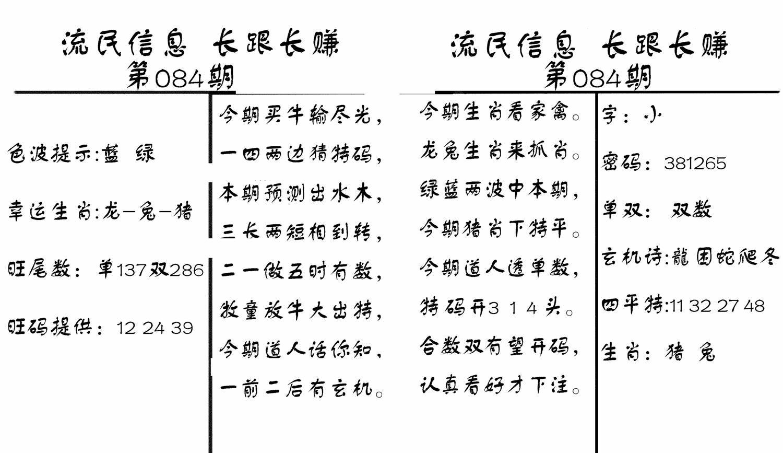 084期流民信息(黑白)