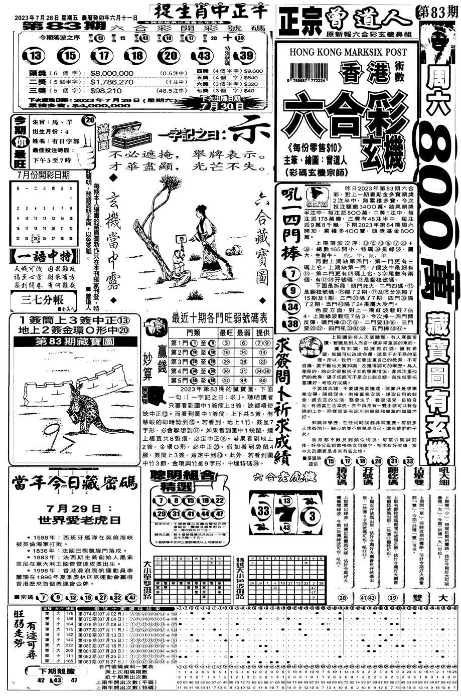 084期新报跑狗A(正面)(黑白)
