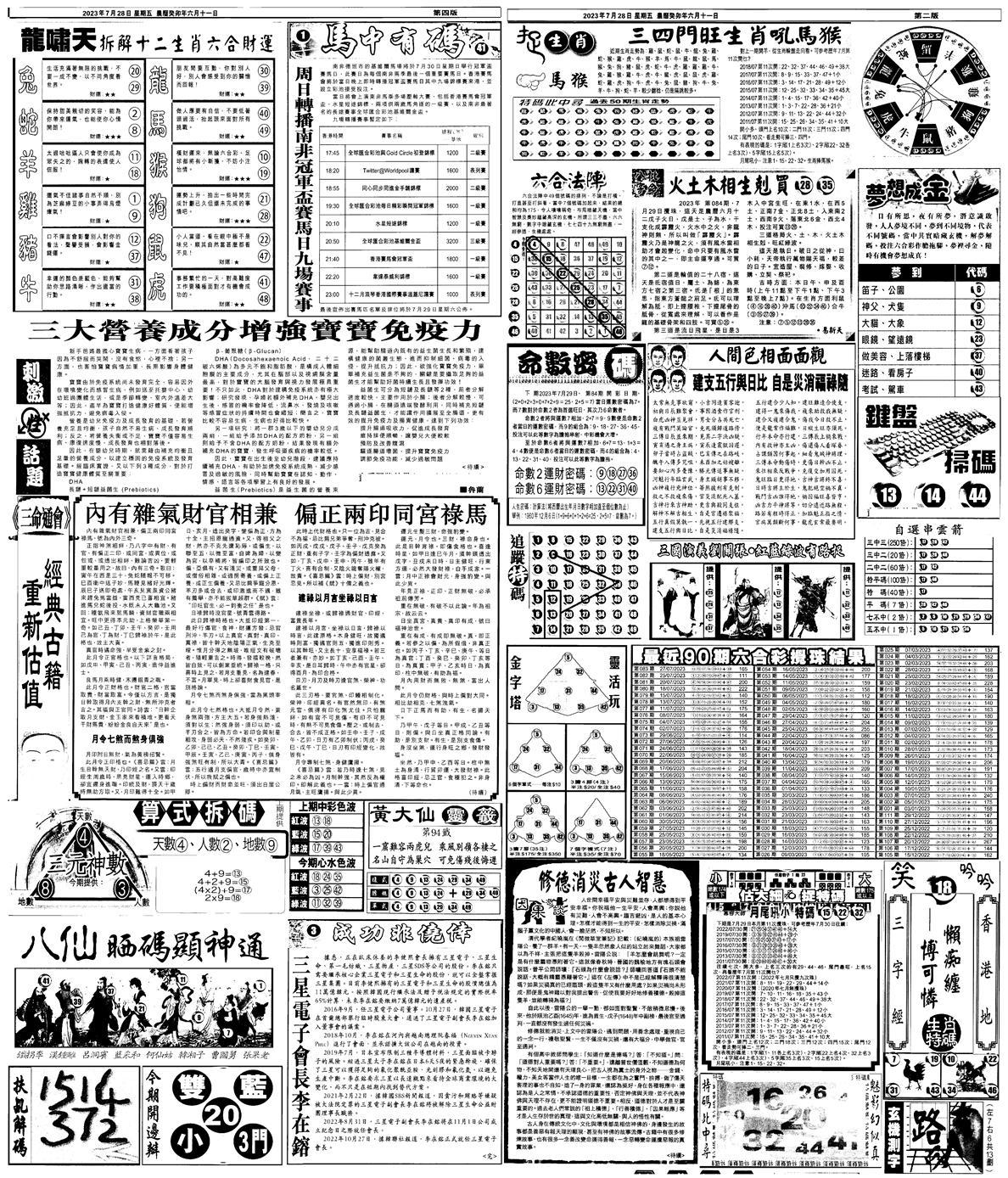 084期新报跑狗B(背面)(黑白)