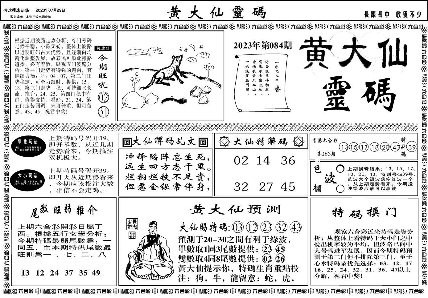 084期黄大仙灵码A(黑白)