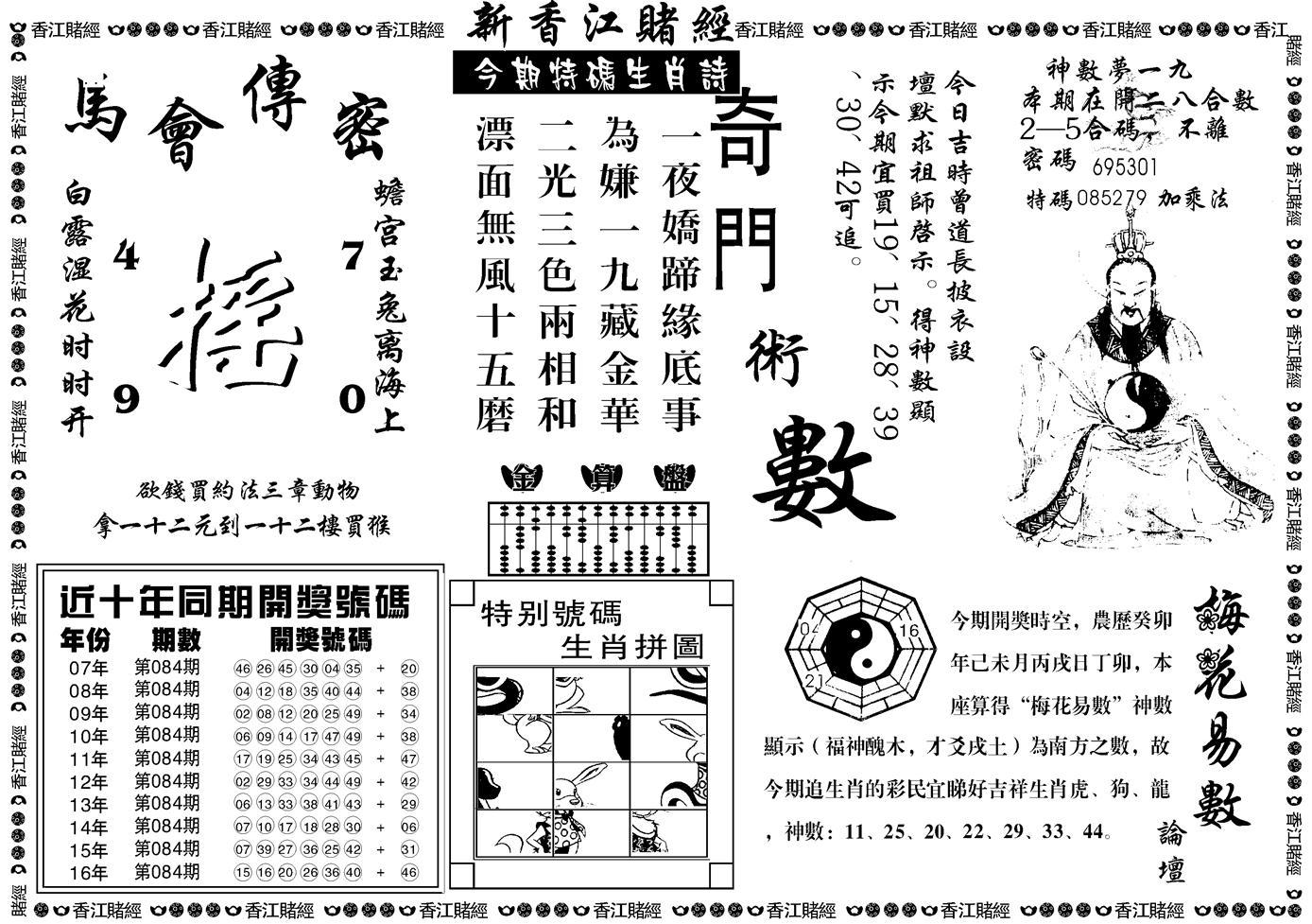 084期香江堵经B(黑白)