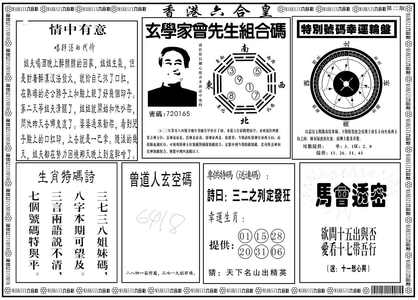 084期香港六合皇B(黑白)