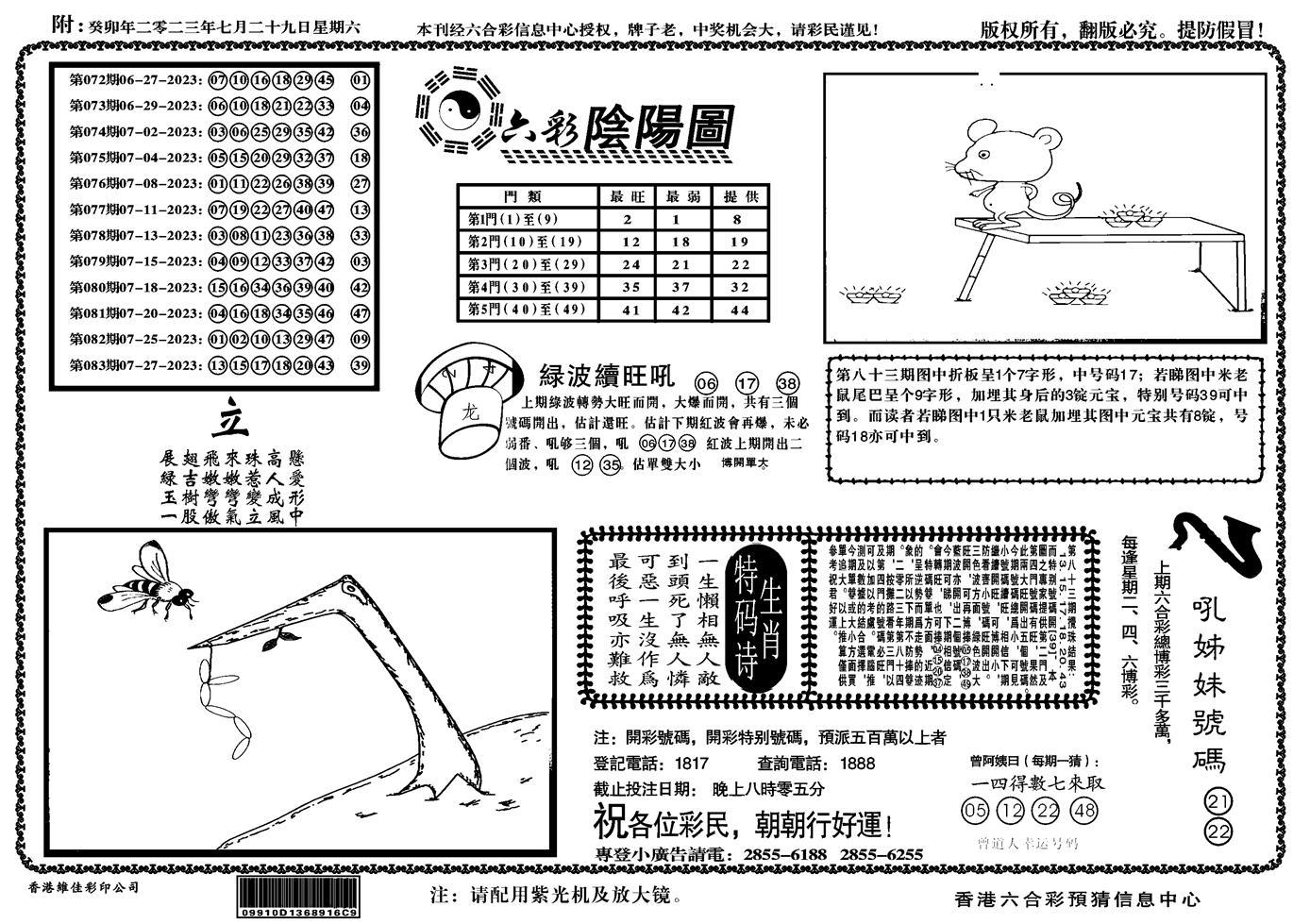 084期六彩阴阳(正版)(黑白)