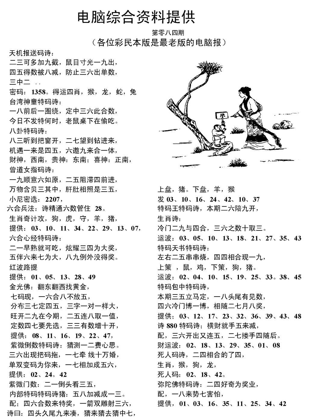 084期电脑综合资料A(黑白)