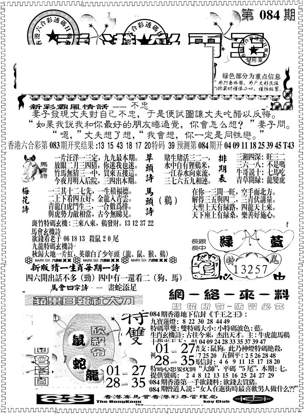 084期彩霸王综合A(黑白)
