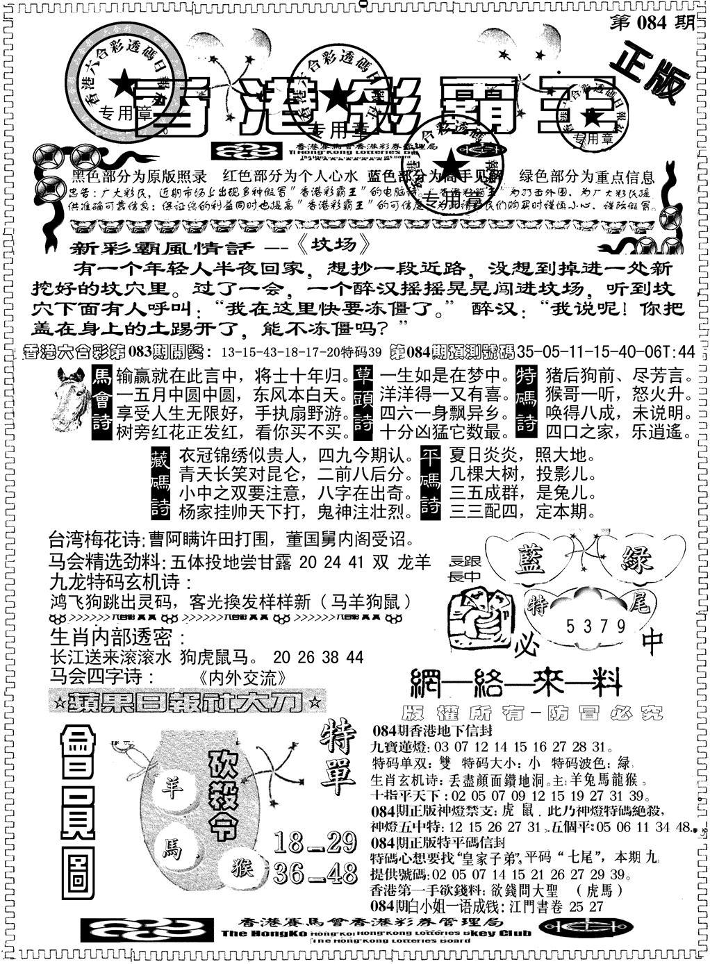 084期另版新版彩霸王A(黑白)