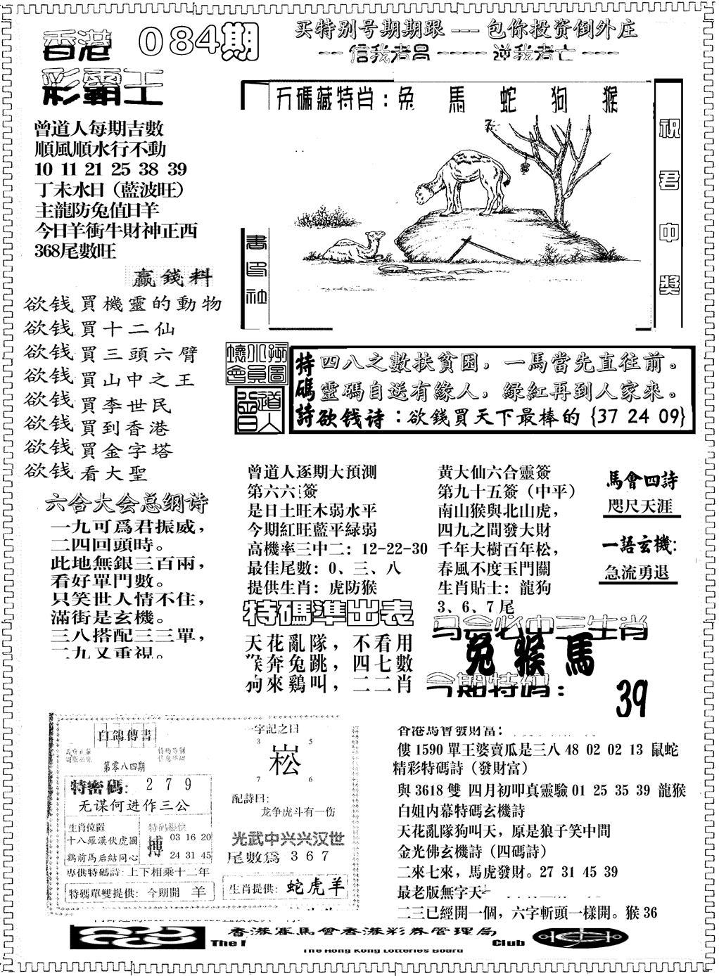 084期彩霸王综合B(黑白)