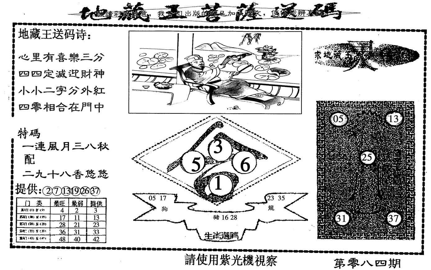 084期地藏王(黑白)